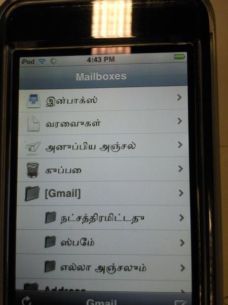 gmail tamil.jpg